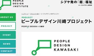 ピープルデザイン研究所HP(http://www.peopledesign.or.jp/)より