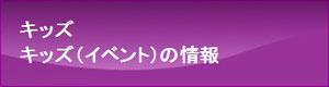 キッズ(イベント)の情報