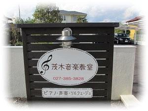茂木音楽教室安中市ピアノ教室