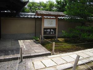 大徳寺内京料理 泉仙