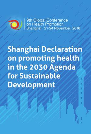 上海宣言の表紙