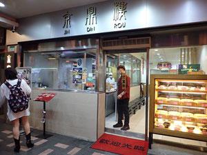 京鼎楼 ジンティンロウ 台湾 台北 小籠包 美味しいお店 台湾旅行記 菜ちゃんのページ