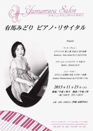 2013年11月23日(土) 有馬みどり ピアノ・リサイタル