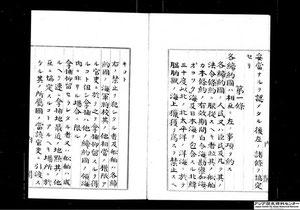 御署名原本・明治四十四年・条約第十三号・膃肭獣保護条約(アジア歴史資料センター)