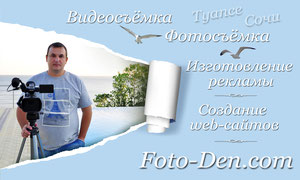 Денис Туапсе