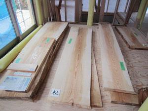 カウンターなどの天板に使う松の厚板
