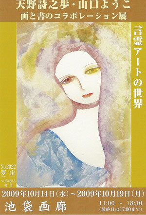 No.2022 夢宙(ゆめそら)つむぎ続ける物語