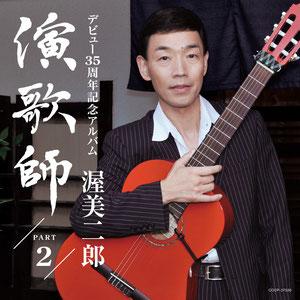 2012年8月22日:演歌師PART2(ALUBUN)