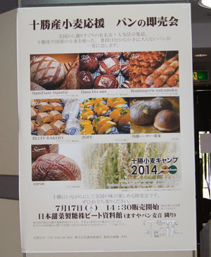 十勝小麦応援キャンプ2014
