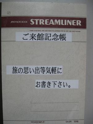 ご来館記念帳