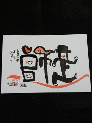 もじをかわいく縁起良く絵にデザインします!齋藤史生の笑文字