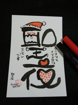 笑文字・聖夜・サンタクロース追跡・クリスマス