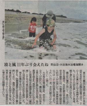 2021年6月20日 大谷海水浴場海開  (河北新報より)