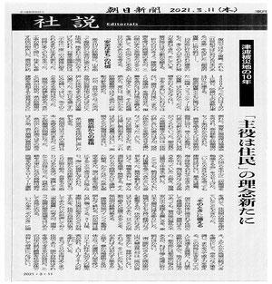 (令和3年)3月11日(木)東日本大震災の十年後の朝日新聞の結論(社説)