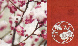 太宰府 大友の旅人 梅花の宴  イメージ