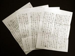 井口利盛からの手紙