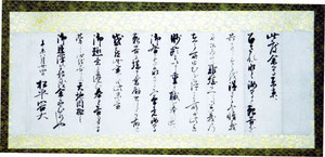 容大名義の御礼と激励の文書 会津斗南藩資料館「向陽処」蔵