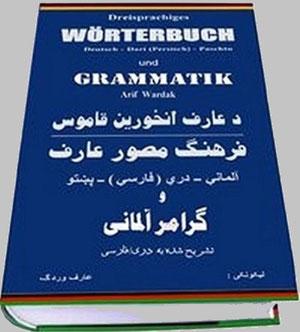 deutsch-dari-paschto wörterbuch