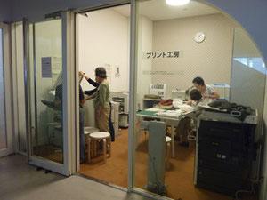 「プリント工房」での作業風景