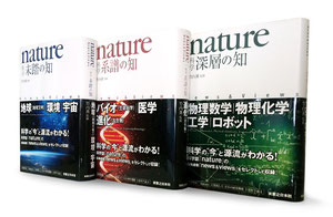 『nature 科学 未踏の知』
