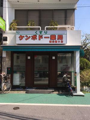 ケンポドー薬局城山通り店