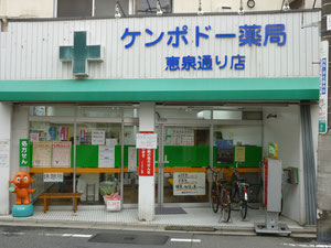 ケンポドー薬局恵泉通り店