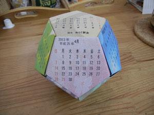 12面対カレンダー