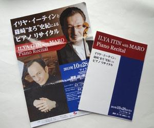 ピアノ リサイタル プログラム