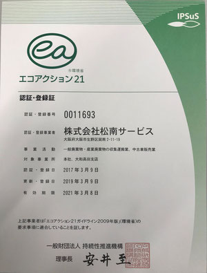 ISO14001 登録証明書