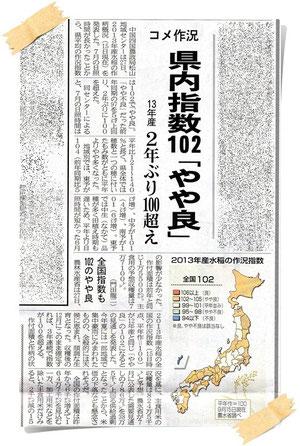 愛媛新聞 9/28記事