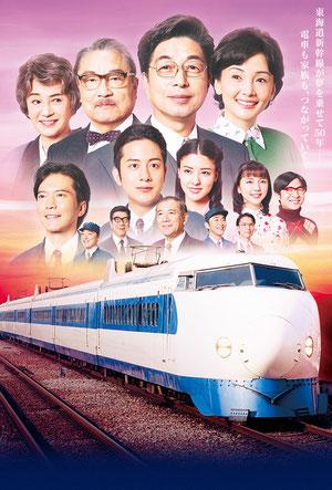 妻たちの新幹線