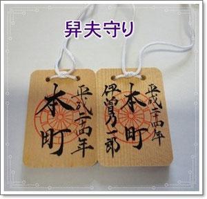 伊曽乃神社 舁夫守り