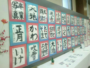 咲記書の教室作品展北陸銀行