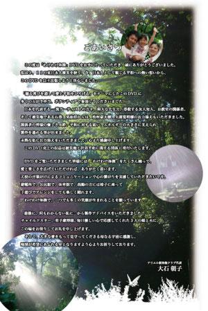 ごあいさつ(わけわけ体操DVDリーフレットより)