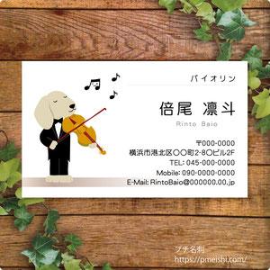 かわいい犬バイオリン名刺イラスト作成デザインおしゃれ