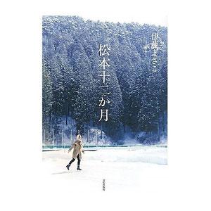 松本十二か月(文化出版局)