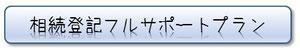 名古屋遺言相続サポートセンター、相続登記フルサポートプラン