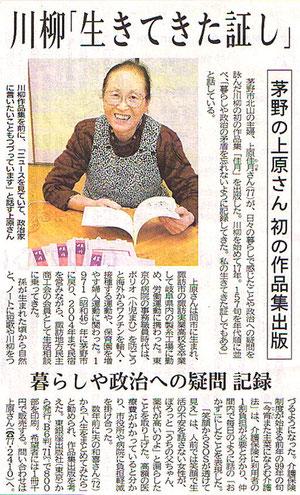 茅野の上原さん 初の作品集出版(信濃毎日新聞)