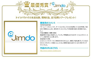 Jimdo WebDesign Contest グランプリ