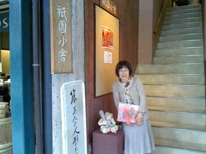 ギャラリー祇園小舎