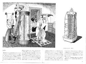 中世のシャワーの図