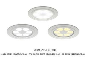 LED専用ダウンライト 高価なのでやめました