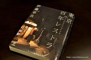 LifeTeria blog ブログ 東京百年レストラン