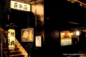 LifeTeria blog 巨牛荘
