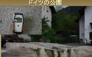 集落の公園噴水場は花崗岩0.45μS/hr
