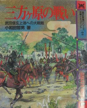 小和田先生の著 「三方ケ原の戦い」 1989年学研