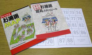 東京銭湯お遍路MAP・お遍路巡礼スタンプノート