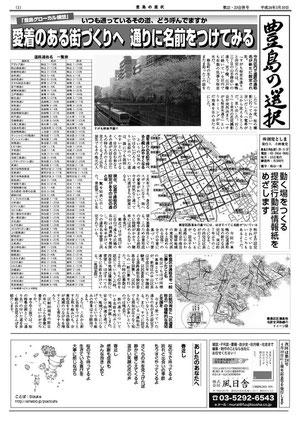 H24年3月25日発行 第22・23合併号