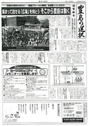 H24年1月25日発行 第18.19合併号
