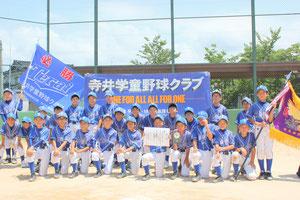 寺井学童野球クラブ